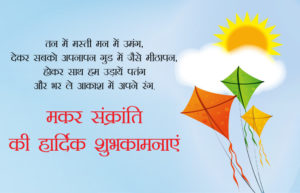 Makar Sankranti 2018: Quotes, Wishes, Facebook Images, WhatsApp Message 4