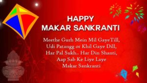 Makar Sankranti 2018: Quotes, Wishes, Facebook Images, WhatsApp Message 6