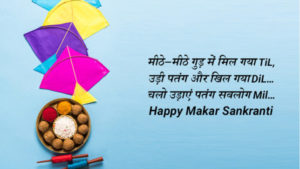 Makar Sankranti 2018: Quotes, Wishes, Facebook Images, WhatsApp Message 9